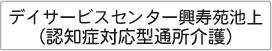 デイサービスセンター興寿苑(認知症対応型通所介護)