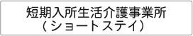 短期入所生活介護事業所(ショートステイ)